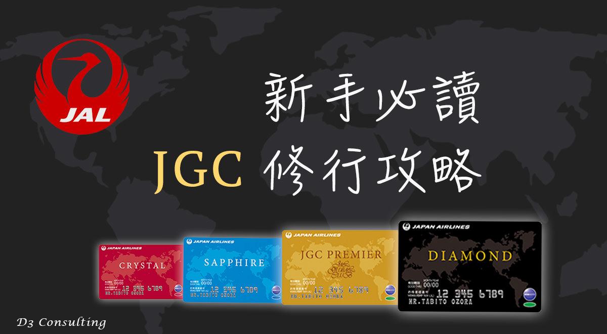 JGC 大解析:新手必讀的 JGC 修行攻略